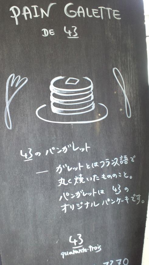 43 |キャラントトロワ|@ ホテルフレックス Hotel FLEX - Hiroshima。.♡*† *・。+  _a0053662_2264858.jpg