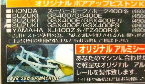 ZRX1200R 骨折・・・_c0086965_21412040.jpg