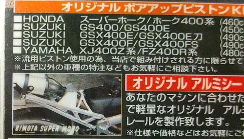 ZRX1200R 骨折・・・_c0086965_21421754.jpg