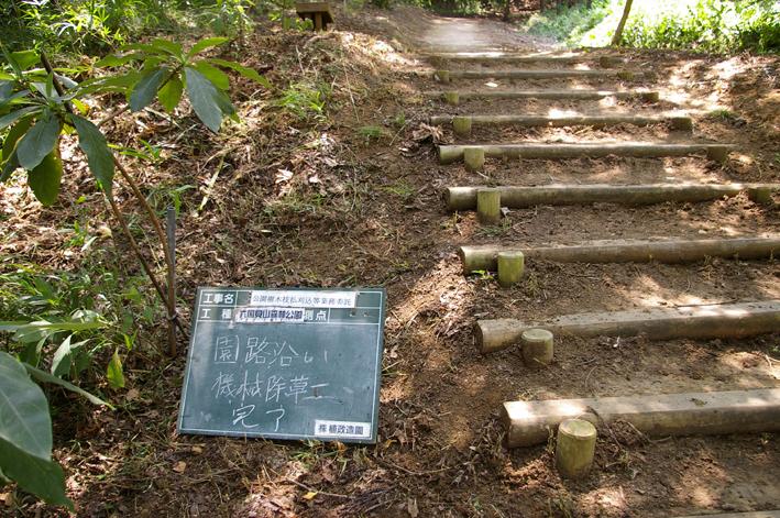下草刈りで六国見山森林公園の散策がより快適に_c0014967_1850088.jpg
