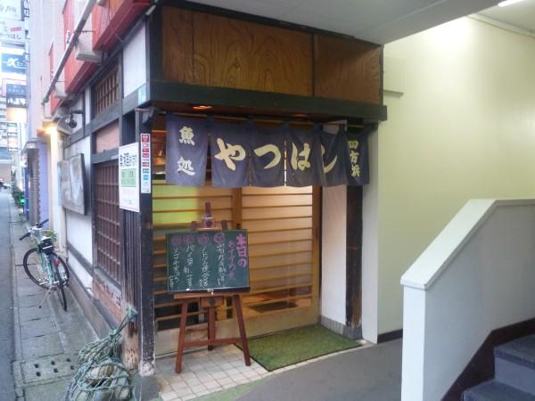 富山 : 桜木町に何しにいったん?「魚処 やつはし」_e0152073_233384.jpg