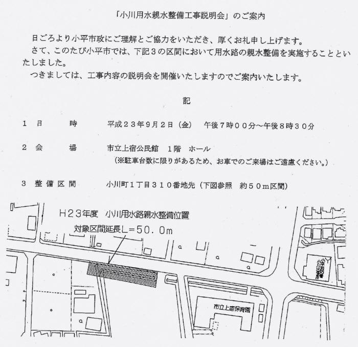 小川用水親水整備工事_f0059673_2365222.jpg