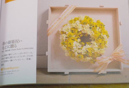 誠文堂新光社 シーンで贈るフラワーアレンジメント見本帖_a0115684_202539.jpg