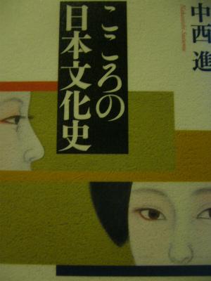 読書シリーズ 中西進著『心の日本文化史』_b0011584_7362596.jpg