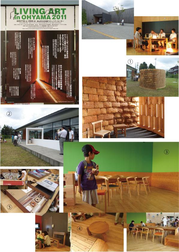 家具の納品とLIVING ART in OHYAMA に行ってきました。_d0224984_1721666.jpg