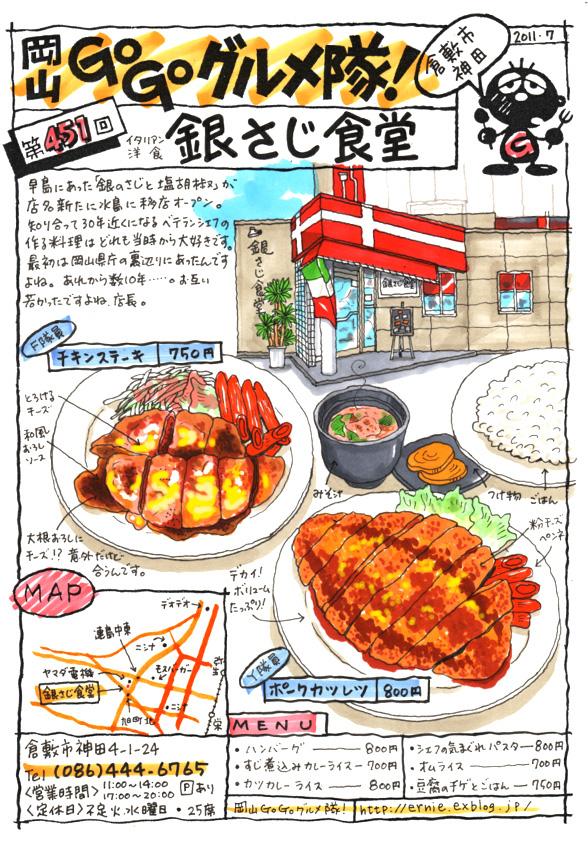 イタリアン洋食・銀さじ食堂_d0118987_16495571.jpg