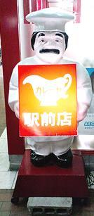 カレーヤ (大分駅前店)_f0017696_15344989.jpg