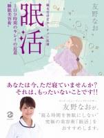睡眠ゴールデンタイムっっ! 8/30(火)_b0069918_20464971.jpg