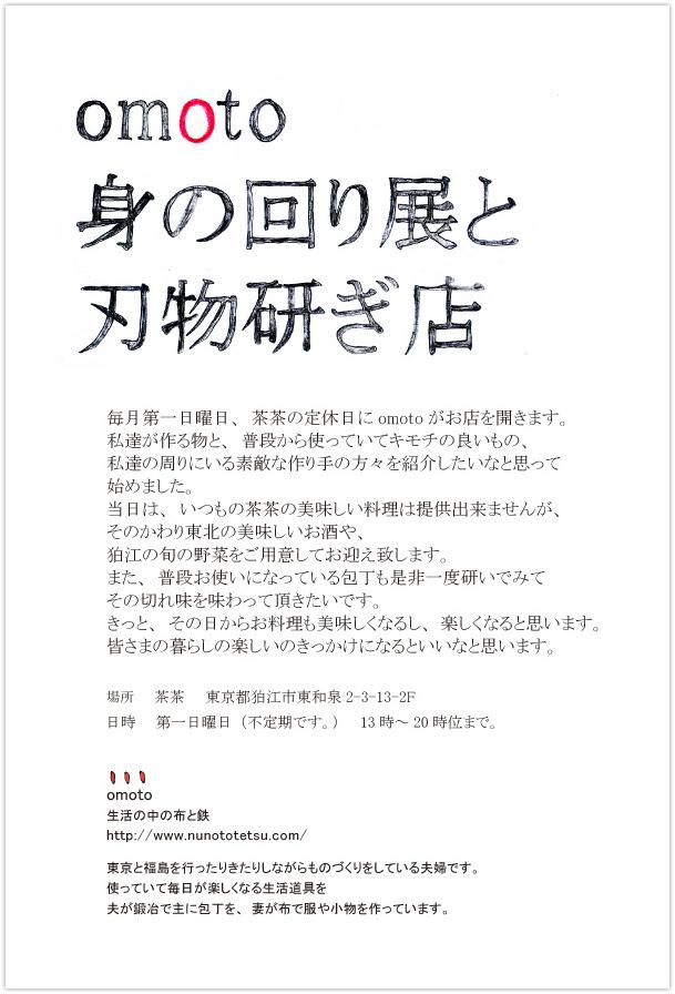 omoto身の回り展と刃物研ぎ店。-狛江カフェ茶茶-_e0185119_13525727.jpg