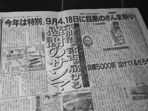 目黒のさんま祭り2011_f0234628_11262253.jpg