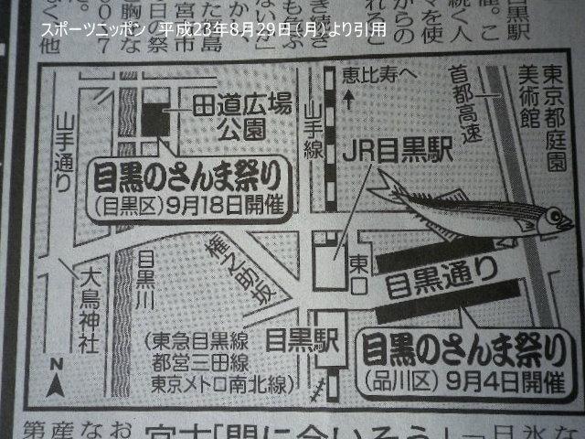 目黒のさんま祭り2011_f0234628_1134953.jpg