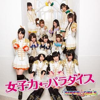 SUPER☆GiRLS 3rdシングル「女子力←パラダイス」はファッションドール「ジェニー」とのコラボジャケット!_e0025035_2173874.jpg