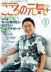 コンボお知らせメール便「日本のピアサポートは今…」 _a0103650_2142434.jpg