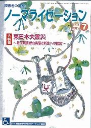 月刊「ノーマライゼーション障害者の福祉」2011年7月号_a0103650_22132643.jpg