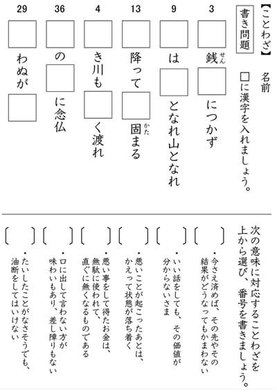 ことわざ・四字熟語のプリント : 小学生 漢字 クイズ : クイズ