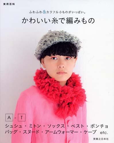 かわいい糸で編みもの_e0219061_13241864.jpg