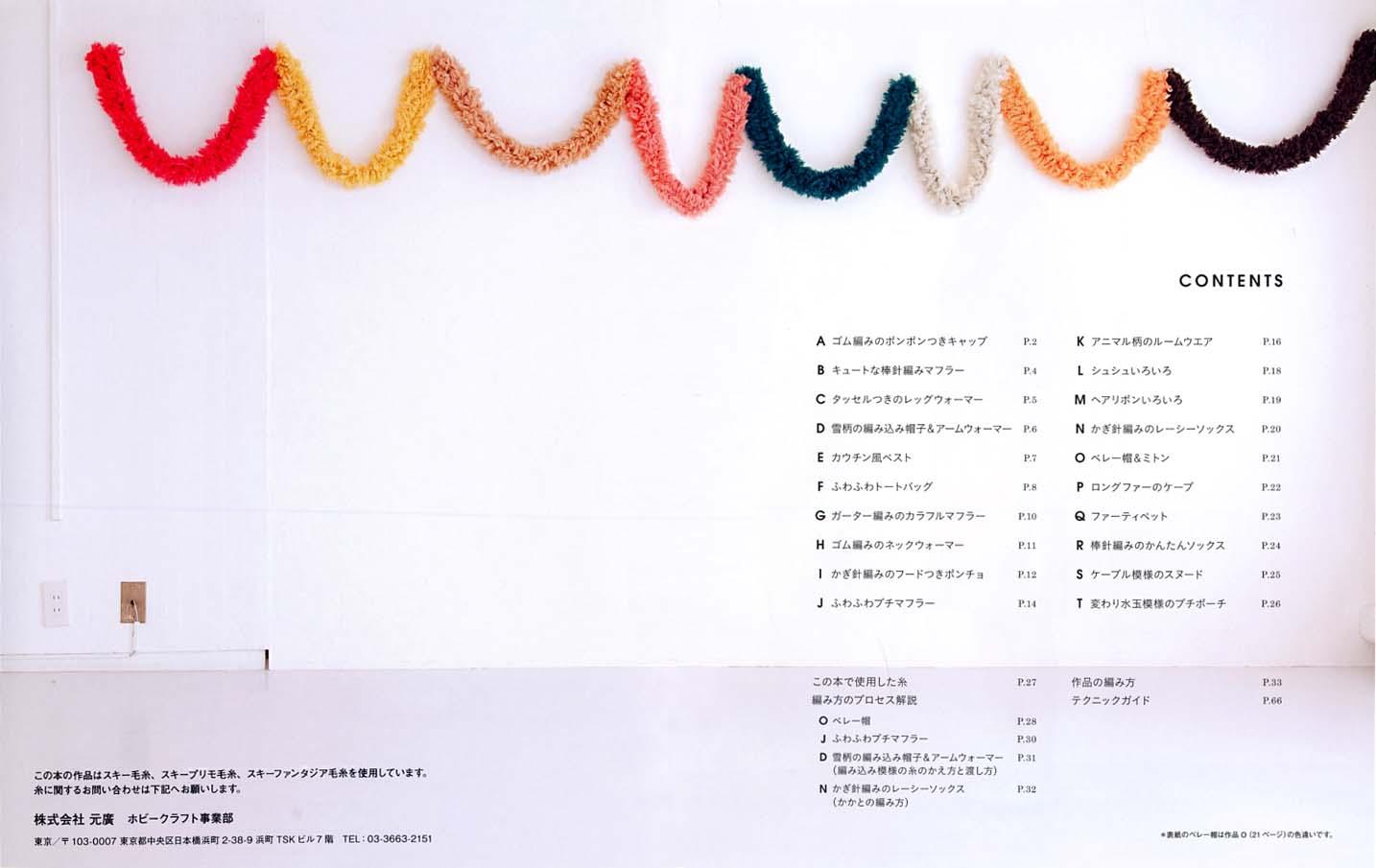 かわいい糸で編みもの_e0219061_13264765.jpg