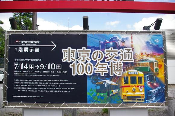 東京の交通100年博/ 100 years of Transportation in Tokyo_a0186568_1215289.jpg