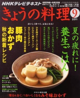 「きょうの料理」放送のお知らせ_e0148373_9304022.jpg
