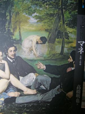 読書シリーズ  高橋明也著『マネ』_b0011584_15344095.jpg