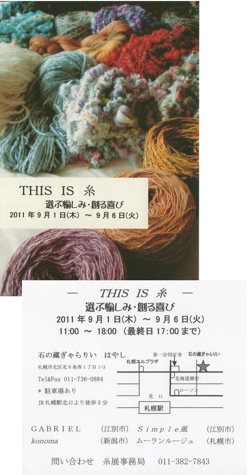 「THIS IS 糸」展 9月1日~!!_c0221884_1673258.jpg