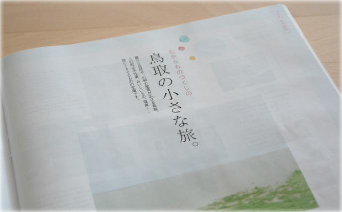『Hanako』に掲載されました_f0157387_13422039.jpg