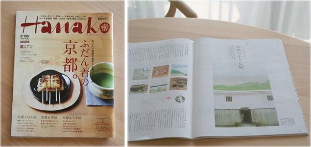 『Hanako』に掲載されました_f0157387_1423294.jpg