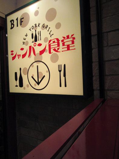 シャンパン食堂 @北新地_b0118001_2265165.jpg