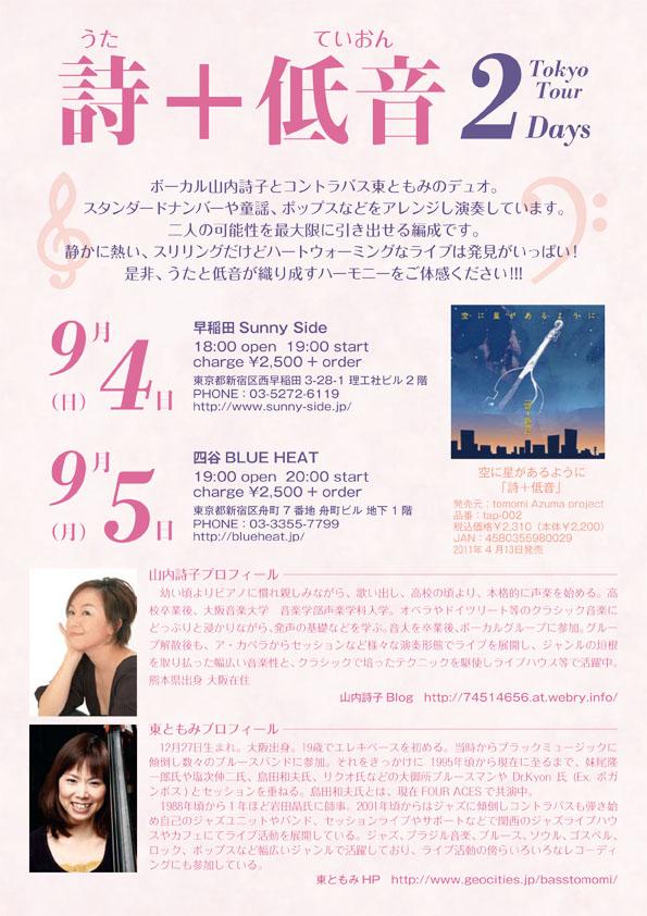 「詩+低音」プチツアー 東京行きます♪_f0042307_1311334.jpg