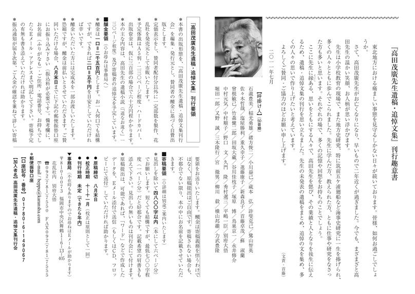 ■高田茂廣先生遺稿・追悼文集刊行会_d0190217_19291699.jpg