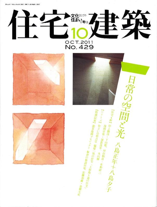 住宅建築 第429号(2011年10月号)_a0142322_1549336.jpg