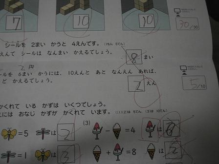 b0173222_1993583.jpg