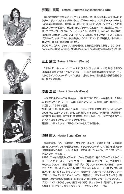 TORAZO Udagawa Quartet ライブ_b0175635_11182963.jpg