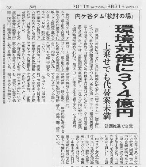 8月30日 「内ヶ谷ダム 第4回検討の場」_f0197754_2204891.jpg
