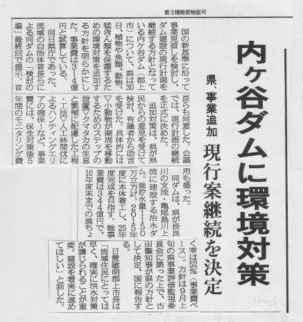 8月30日 「内ヶ谷ダム 第4回検討の場」_f0197754_2213283.jpg