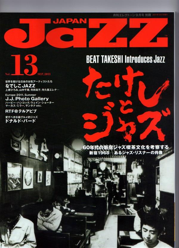 JAZZ JAPAN 13号_e0166355_21372778.jpg