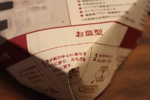 折り紙_c0180971_0302176.jpg