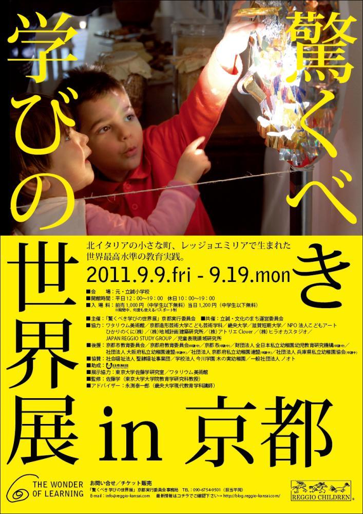 驚くべき学びの世界展 in京都 驚くべき学びの世界展 in京都_b0068572_19463675.jpg