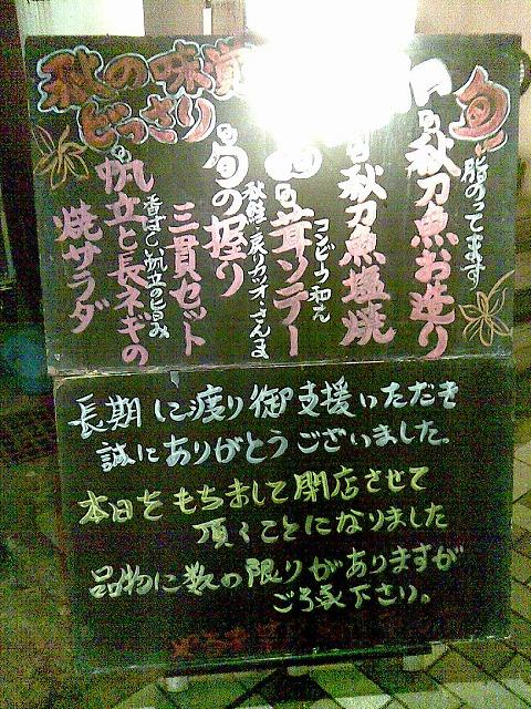 朝霞駅前の消え行く居酒屋_d0061678_2151067.jpg