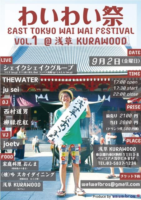 "9/2 (FRI) \""わいわい祭 VOL.1〜EAST TOKYO WAIWAI FESTIVAL〜\"" @浅草 KURAWOOD_e0153779_22162194.jpg"