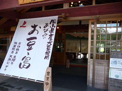 津山市阿波の囲炉裏焼きあなみと布滝_e0173183_2593861.jpg