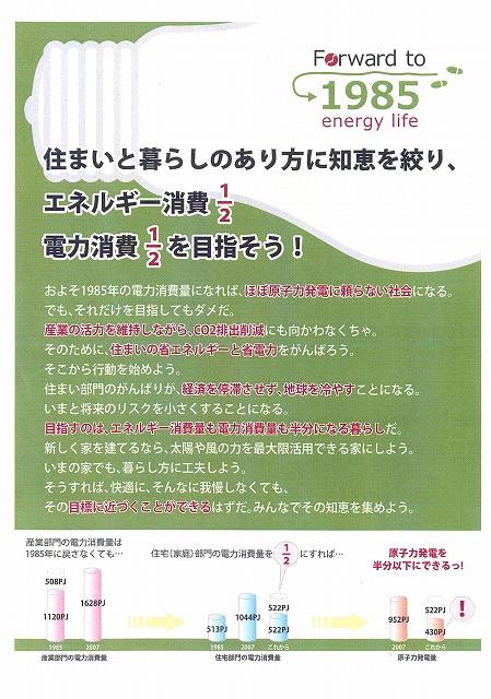 9月17日 1985運動_f0059988_16455689.jpg