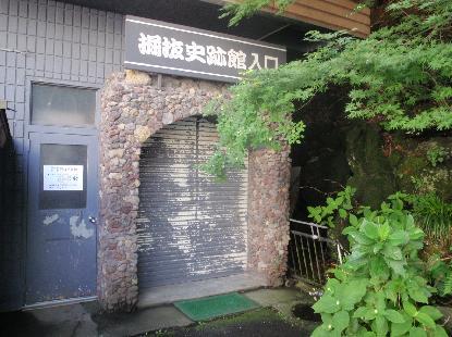 日本一の手掘りトンネル_e0077899_4555338.jpg