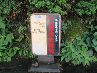 日本一の手掘りトンネル_e0077899_4561142.jpg