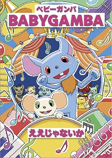 9月14日(水)にリリースされるBABY GAMBAのDVDシングル「ええじゃないか」。_e0025035_13413252.jpg