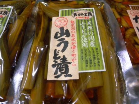 山菜加工場へようこそ(山ウド編)_b0206037_1436219.jpg