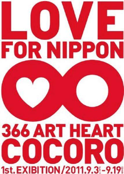 366ART HEART COCORO_e0121640_1746082.jpg