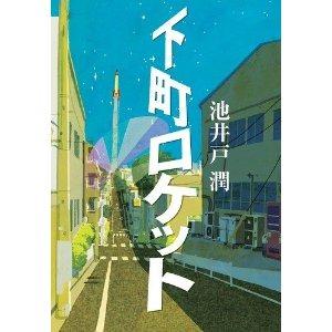 町工場の熱い思いが伝わる本でした  「下町ロケット」_f0141246_024753.jpg