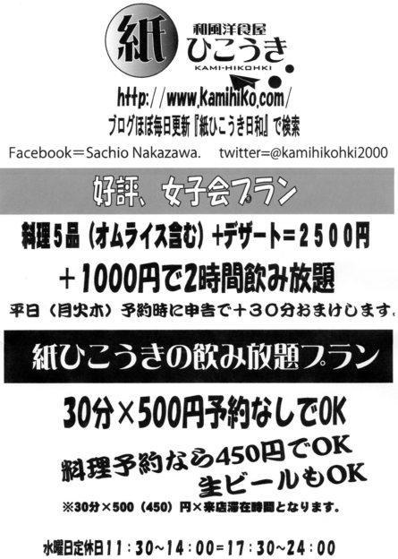 2011年9月のチラシ_b0129362_0173421.jpg