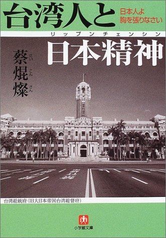 台湾人が見た終戦直後の朝鮮人 台湾人SAI KONSAN_c0139575_2029092.jpg